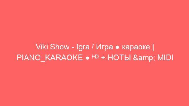 Viki Show – Igra / Игра ● караоке | PIANO_KARAOKE ● ᴴᴰ + НОТЫ & MIDI