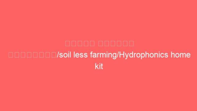 మట్టి లేకుండ మెుక్కలు/soil less farming/Hydrophonics home kit