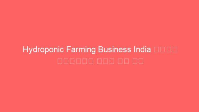 Hydroponic Farming Business India केसे क्माये कही से भी हिंदी मे जाने