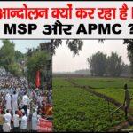 Agriculture Reform Bill 2020 | MSP | APMC | Aadti | Kisan Andolan | One India One Agri Market